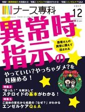 ナース専科 2017年12月号