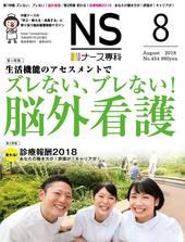 ナース専科 2018年8月号
