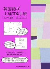 韓国語が上達する手帳 2017年度版