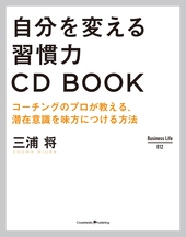 自分を変える習慣力 CD BOOK