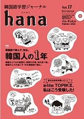 韓国語学習ジャーナルhana Vol. 17
