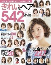 きれいなヘア542style