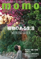 momo vol.14 植物のある暮らし特集号