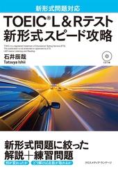 TOEIC(R) L&Rテスト 新形式スピード攻略
