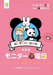 ねじ子とパン太郎のモニター心電図 改訂版