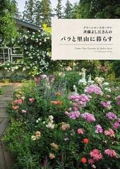 グリーンローズガーデン 斉藤よし江さんのバラと里山に暮らす