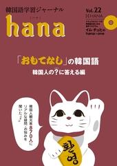 韓国語学習ジャーナルhana Vol. 22