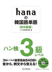 hanaの韓国語単語〈初中級編〉ハン検3級レベル