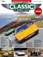 クラシック&スポーツカー vol.9