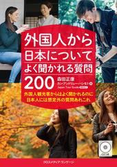 外国人から日本についてよく聞かれる質問200
