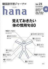 韓国語学習ジャーナルhana Vol. 23