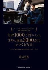 年収1000万円の人が、5年で現金3000万円をつくる方法