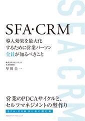 SFA・CRM 導入効果を最大化するために営業パーソン全員が知るべきこと