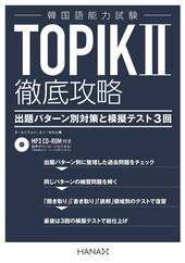 TOPIK II 徹底攻略 出題パターン別対策と模擬テスト3回