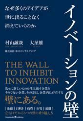 イノベーションの壁