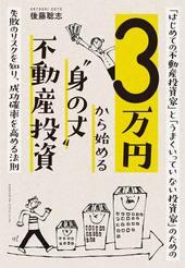 """3万円から始める""""身の丈""""不動産投資"""