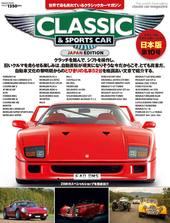 クラシック&スポーツカー vol.10