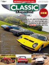 クラシック&スポーツカー vol.11