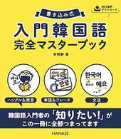 書き込み式入門韓国語完全マスターBOOK