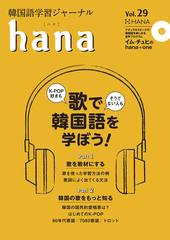 韓国語学習ジャーナルhana vol.29