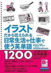 イラストだから覚えられる 日常生活や仕事で使う英単語1200