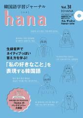 韓国語学習ジャーナルhana vol.31