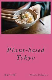 Plant-based Tokyo 東京ベジ帖