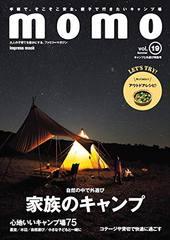 momo vol.19 キャンプと外遊び特集号