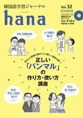 韓国語学習ジャーナルhana vol.32