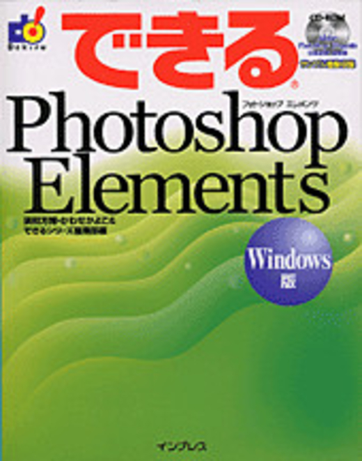 photoshop elements 体験 版  できない