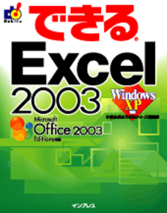 できるExcel 2003 Windows XP対応