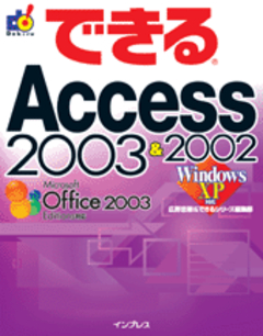 できるAccess 2003&2002 Windows XP対応