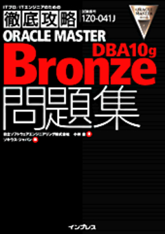 徹底攻略 ORACLE MASTER Bronze DBA10g問題集