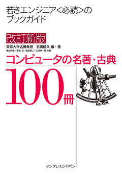 改訂新版 コンピュータの名著・古典 100冊