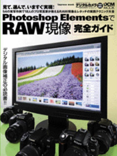 Photoshop ElementsでRAW現像完全ガイド