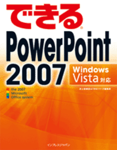 できるPowerPoint 2007 Windows Vista対応