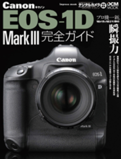 Canon EOS-1D MarkIII 完全ガイド