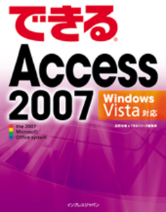 できるAccess 2007 Windows Vista対応