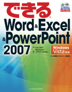 できるWord&Excel&PowerPoint 2007 Windows Vista対応