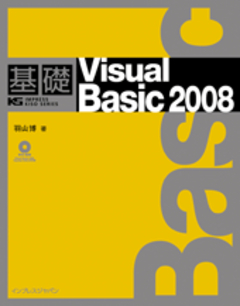 基礎Visual Basic 2008