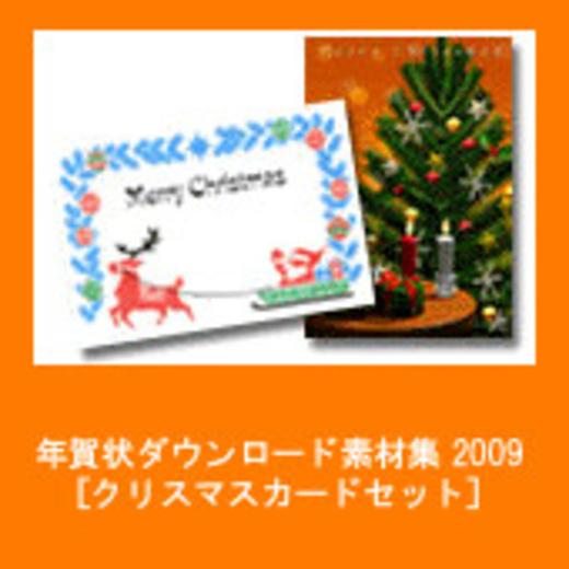 年賀状ダウンロード素材集2009クリスマスカードセット