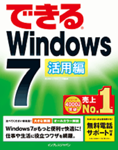 できるWindows 7 活用編