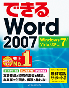 できるWord 2007 Windows 7/Vista/XP対応