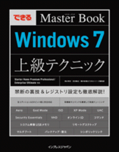 できるマスターブック Windows 7上級テクニック Starter/Home Premium/Professional/Enterprise/Ultimate対応