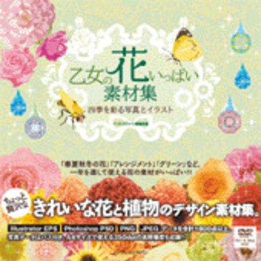 乙女の花いっぱい素材集 四季を彩る写真とイラスト インプレスブックス