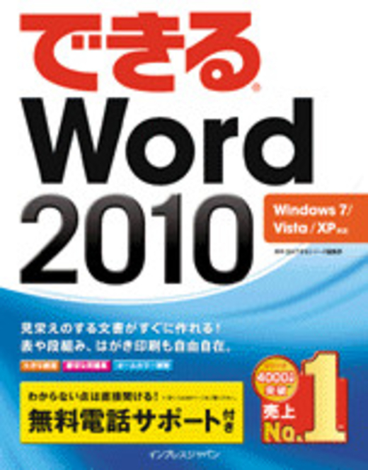 できるWord 2010 Windows 7/Vista/XP対応