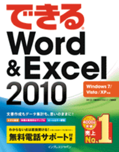 できるWord&Excel 2010 Windows 7/Vista/XP対応