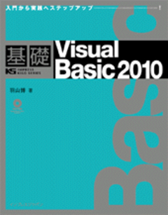 基礎Visual Basic 2010