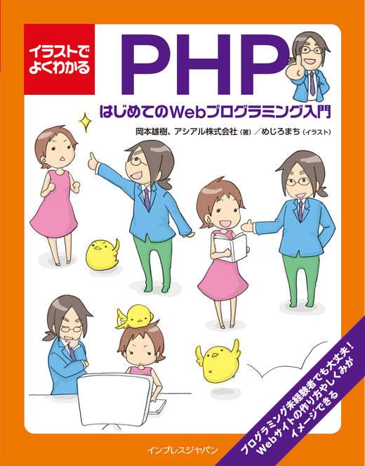 イラストでよくわかるphp はじめてのwebプログラミング入門 インプレス