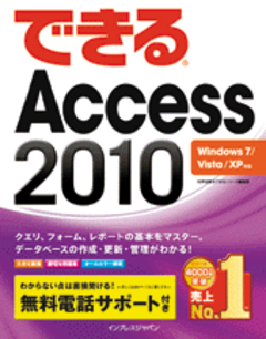 できるAccess 2010 Windows 7/Vista/XP対応